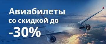 Aviabilety-1